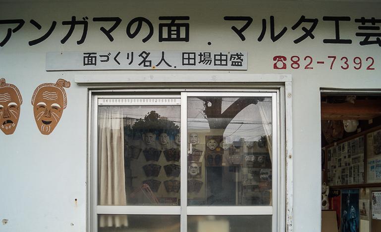 Travellers Insight Reiseblog Yaeyama Inseln Japan Maskenmann